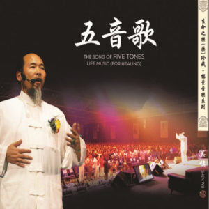 [MP3] The Song of Five Tones Music Therapy