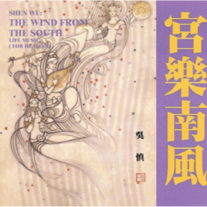 [CDs] Imperial Palace Music The Wind from the South CD