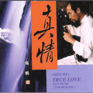 [CDs] Saturday Chinese Music Therapy – Sincerity Tone – San Jiao Channel